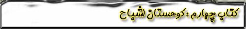 كتاب چهارم : كوهستان اشباح http://armanpotter.blogfa.com آرمان پاتر