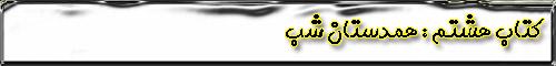 كتاب هشتم : همدستان شب